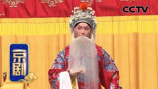 《中国京剧像音像集萃》 20200329 京剧《珠帘寨》 1/2| CCTV戏曲