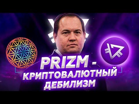Лохотрон PRIZM | пирамида РОЙ Клуб - Научная Шизофазия #7
