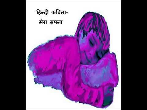 Funny hindi poem on dream, हिन्दी कविता- मेरा सपना