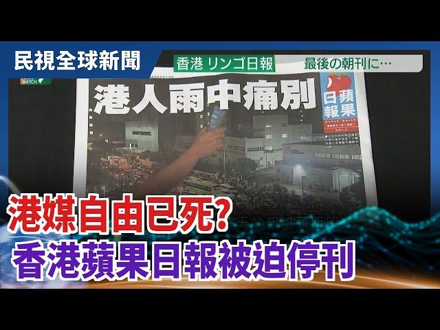 【民視全球新聞】港媒自由已死? 香港蘋果日報被迫停刊 2021.06.27