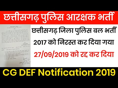 CG DEF Result Notification 2019