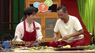 เมื่อโอปป้าจุงแข่งทำอาหารไทยครั้งแรก จะยุ่งเหยิงชุลมุนแค่ไหน ไปดูกันเลย...😂🤣