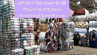 Ethiopia: በሞያሌና ሚሌ በኩል የገቡ 15 ሚሊየን ብር የሚያወጡ የኮንትሮባንድ እቃዎች ተያዙ