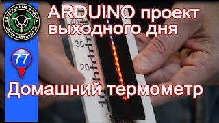 Arduino начинающим | Многошкальный домашний термометр на светодиодах | multi scale