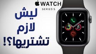 فتح صندوق ساعة ابل الجيل (الخامس) apple watch series 5