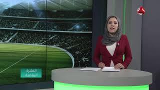 النشرة الرياضية 16-01-2019 تقديم سارة الماجد | يمن شباب
