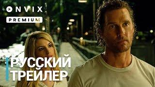Море соблазна | Русский трейлер | Фильм [2018] с Мэттью МакКонахи