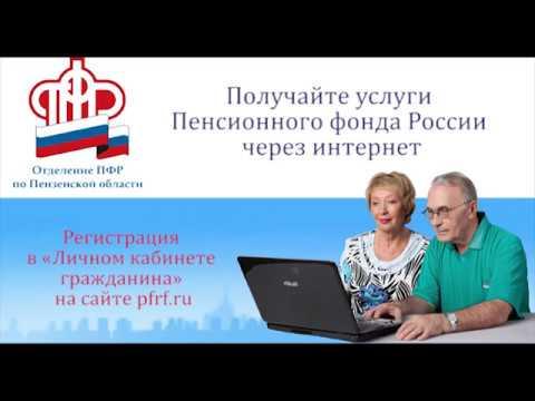 Как зарегистрироваться на сайте пенсионного фонда