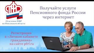 Регистрация в Личном кабинете гражданина на сайте Пенсионного фонда России