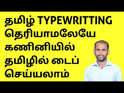 How To Type Tamil Words In English Keyboard