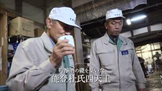ドキュメンタリー映画『一献の系譜』 http://ikkon-movie.com/ 予告篇。...