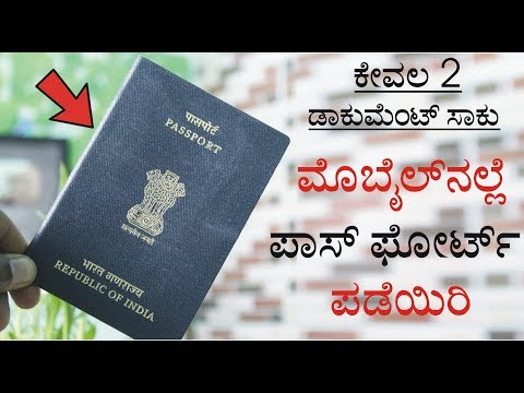 ಪಾಸ್ ಫೋರ್ಟ್ ಪಡೆಯುವುದು ಈಗ ಬಹಳ ಸುಲಭ | How to Apply for Passport in mobile - 2019 | Needs Of Public