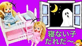 リカちゃん 新しいベッドがきたよ❤ 夜にお菓子を食べてユーチューブ見ておえかき遊びしてたら怖いおばけが出た! ミキちゃんマキちゃん 二段ベッド 滑り台 人形 おもちゃ  ここなっちゃん thumbnail