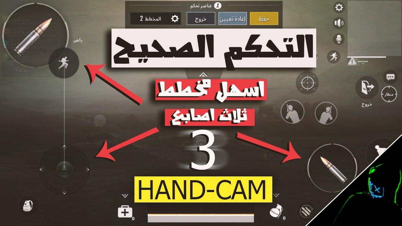 اسهل طريقة للعب ثلاث اصابع تصير اخطبوط Handcam ببجي موبايل