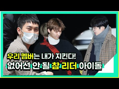 "[ENG SUB] 없어선 안 될 존재! 참 리더 아이돌 랭킹 TOP5 (MUST have person! ""TRUE"" Leader idol Ranking TOP 5)"