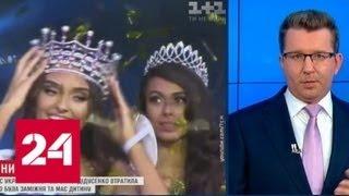 """Потому что нельзя быть на свете красивой такой: у """"Мисс Украины"""" отобрали титул - Россия 24"""