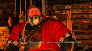 Ведьмак 3: Дикая Охота (Кровавый Барон)