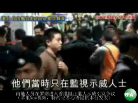 香港警方反控示威者及记者违法