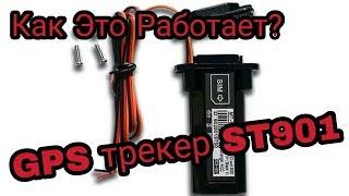 Настройка GPS трекера Sinotrack ST901