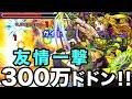 【モンスト】砲撃型 × キラーM × 友情コンボクリティカル × シャイニングピラー!「神化 向日葵」使ってみた