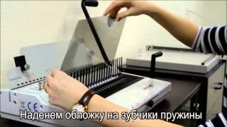 видео Переплетные машины -  брошюровщики RENZ. Немецкое качество !