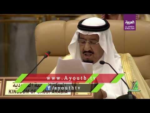 Trump in Saudi Arabia: King Salman Speech in English