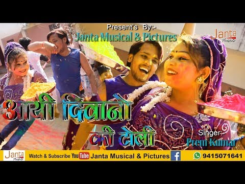 Holi Ka Super Duper Garma Garam Songs - Singer - Prem Kumar By - Janta Musical And Pictures