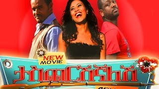 ታስጨርሽኛለሽ - Ethiopian Movie -  Taschershignalesh (ታስጨርሽኛለሽ) 2015 Full