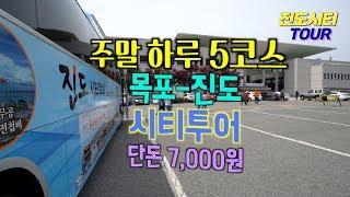 미스트롯 송가인과 동반 인기 상승! 진도시티투어 #KTX목포역출발 #주말여행