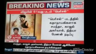 Thalapathy mersal 43th birthday Special video With GVP