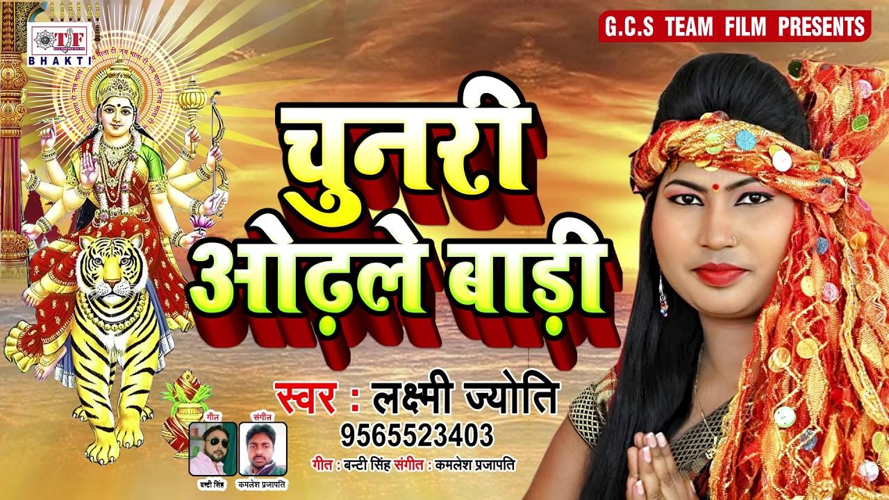 Lakshmi Jyoti Devi Geet 2019 !! चुनरी ओढ़ले बाड़ी !! Bhojpuri Mata Bhajan Song !! Team Film Bhakti