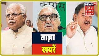 हरियाणा राजनीतिक दंगल  की ताज़ा खबरें    Morning News Headlines   Haryana Election News Update