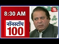 Non Stop 100: Top Headlines| February 17th 2017| 8:30 AM