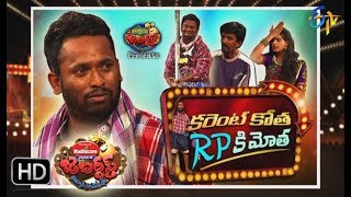 Jabardasth |  9th November 2017| Full Episode | ETV Telugu