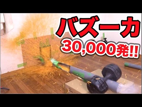 BB弾30,000発を�ズーカ�詰��ら部屋�崩壊��