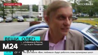Тинькову грозит до шести лет тюрьмы в США - Москва 24