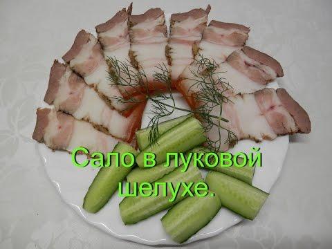 Сало вареное в луковой шелухе   Закуска под водочку ) без регистрации и смс