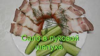 Сало вареное в луковой шелухе | Закуска под водочку :)