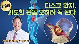 [심층토크] 디스크 환자, 과도한 운동 오히려 독된다 - 서울대병원 재활의학과 정선근 교수