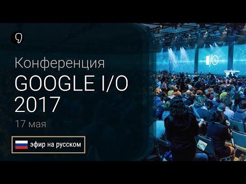 Прямая трансляция Google IO 2017 на русском: Android O, Google lens и Daydream