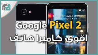 جوجل بكسل 2 اكس ال - Google Pixel 2 XL | صاحب اقوى كاميرا هاتف في العالم