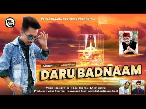 daru-badnaam-by-jk-chauhan-|-latest-himachali-pahari-song-|-rajeev-negi-|-paharigaana