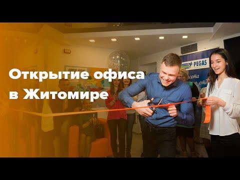 Открытие офиса в Житомире. Турагентство в Житомире