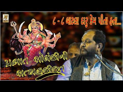 prabhat-solanki-na-dhukh-ni-hakikat-||-daaru-kem-pive-che-||-prabhat-solanki-ni-hakikat-||-ms-studio
