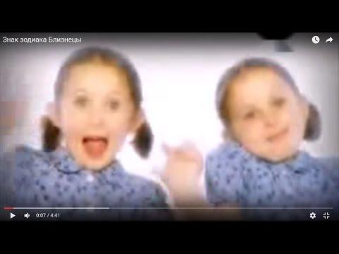 Гороскоп - Близнецы. Характеристика знака зодиака близнецы.