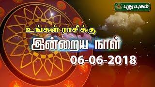 இன்றைய ராசிபலன் / Daily Rasi Palan| 06/06/2018 | Puthuyugam TV