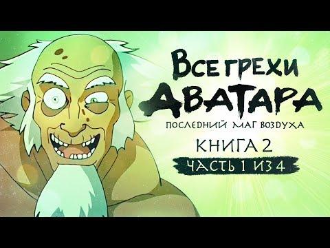 Аватар легенда об аанге сезон 2 сезон серия 1 сезон