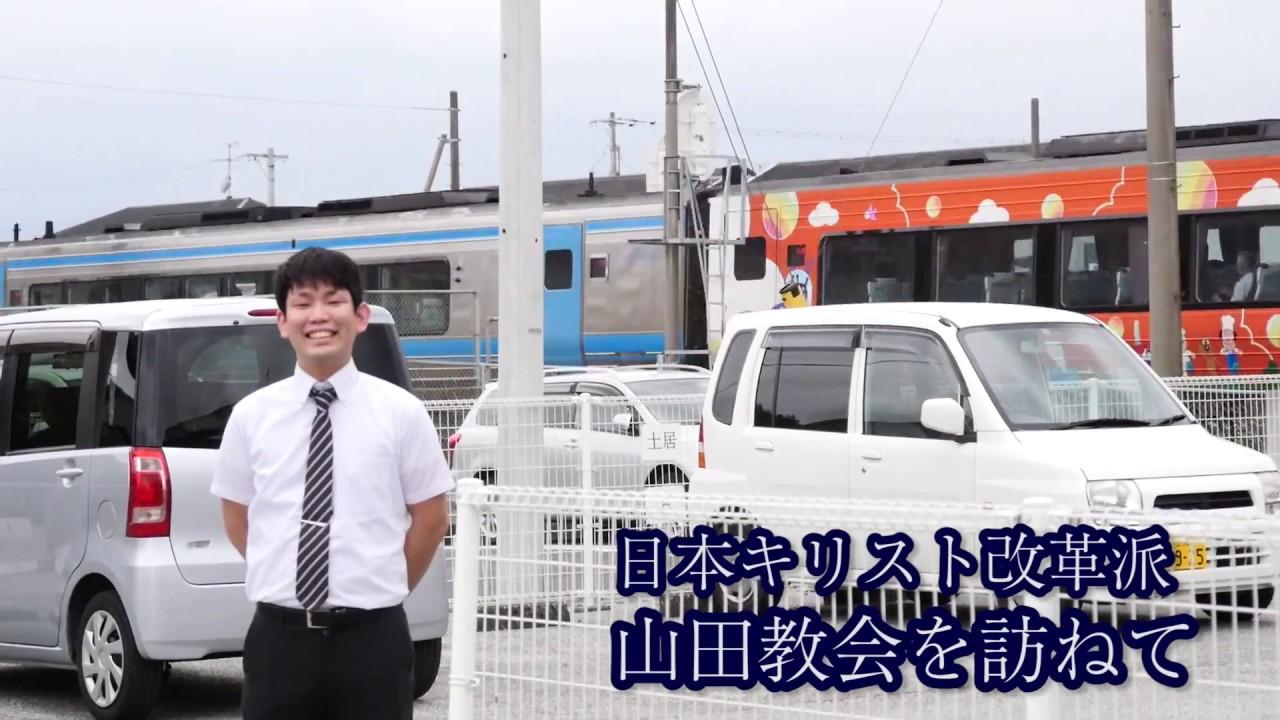 山田教会の動画へ