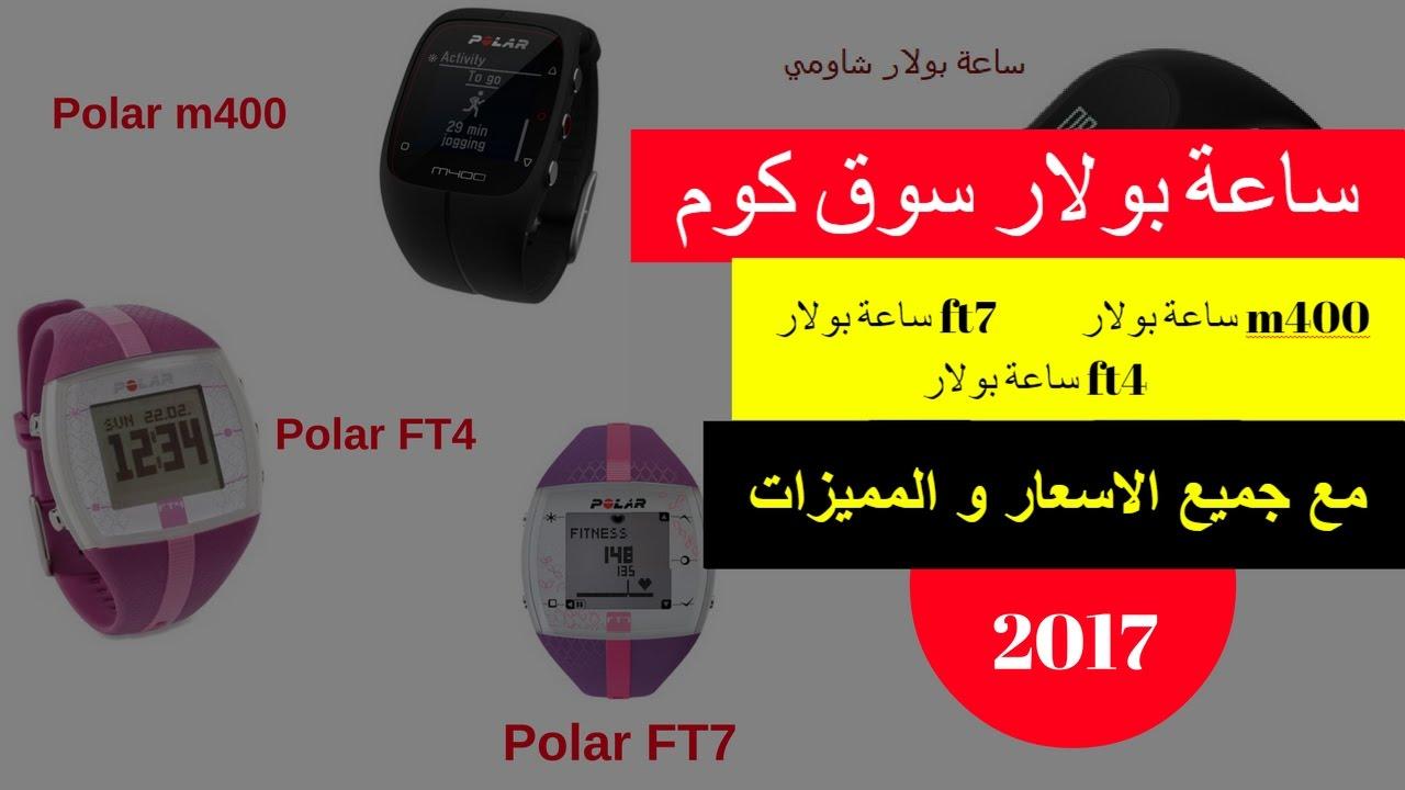 20327c748 ساعة بولار - اسعار و مميزات - YouTube