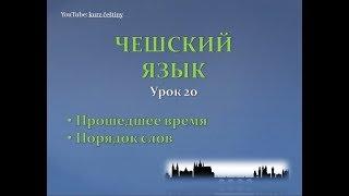 Урок чешского 20: Прошедшее время, порядок слов